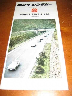 Honda S600 Original Rent A Car Brochure